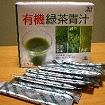 有機緑茶青汁