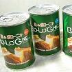 「缶deボローニャ」3個入りお試しセット